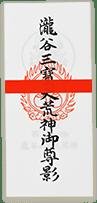 三宝荒神札(台所守護)