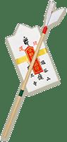 矢守(正月縁起物)