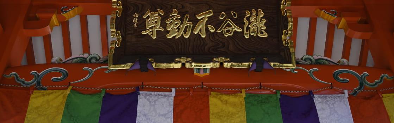 瀧谷不動尊の毎月28日は、ご縁日の日。