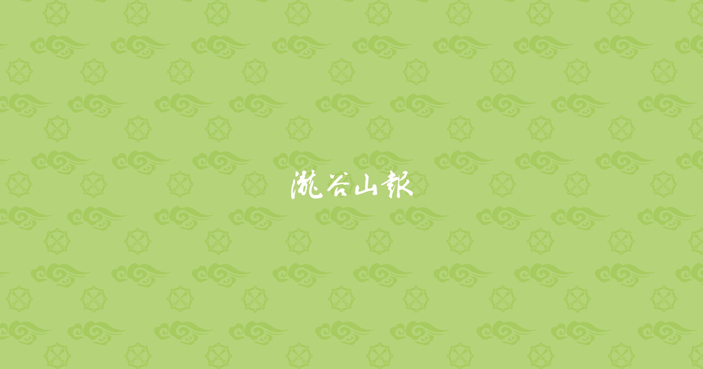 瀧谷山報 春季号(通巻161号)を発行いたしました。