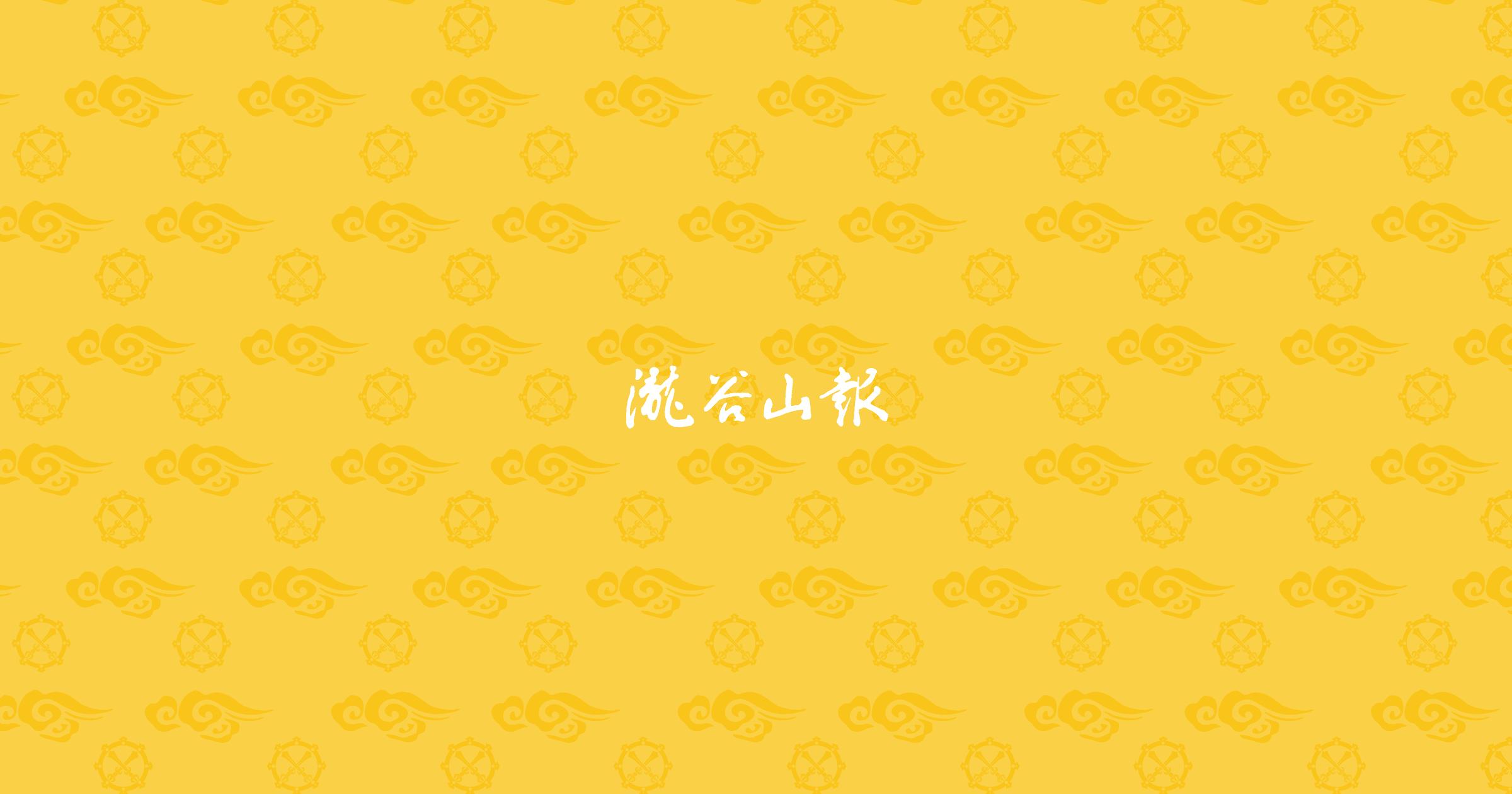 瀧谷山報 秋季号(通巻166号)を発行いたしました。