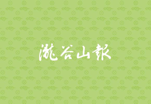 瀧谷山報 春季号(通巻169号)を発行いたしまし…