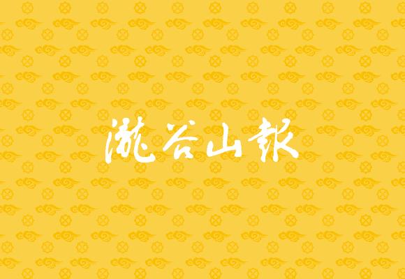 瀧谷山報 秋季号(通巻166号)を発行いたしまし…