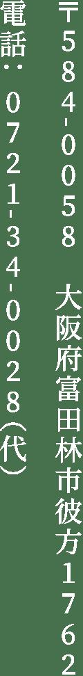 〒584-0058 大阪府富田林市彼方1762 電話: 0721-34-0028(代)