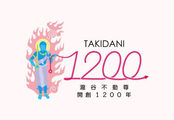 開創1200年記念ロゴ